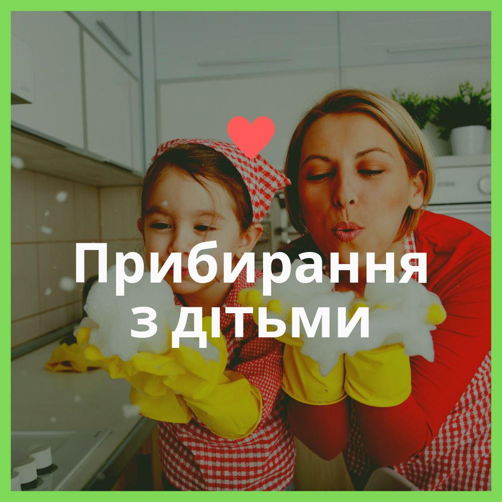 Прибирання з дітьми