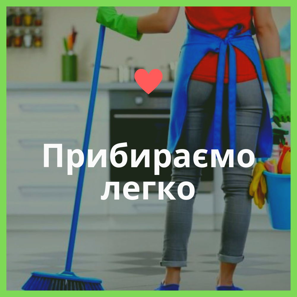 Секрети прибирання